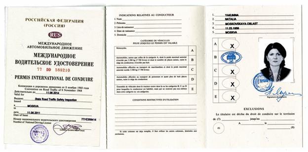 старое международное водительское удостоверение